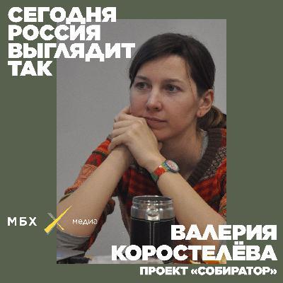 Валерия Коростелёва. Как спасти себя и Россию от мусора