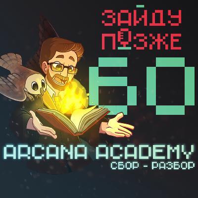 #60: Arcana Academy - сбор-разбор