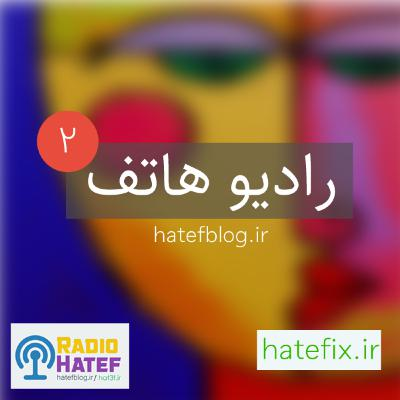 Radio Hatef - Episode 02 - رادیو هاتف ، قسمت دوم