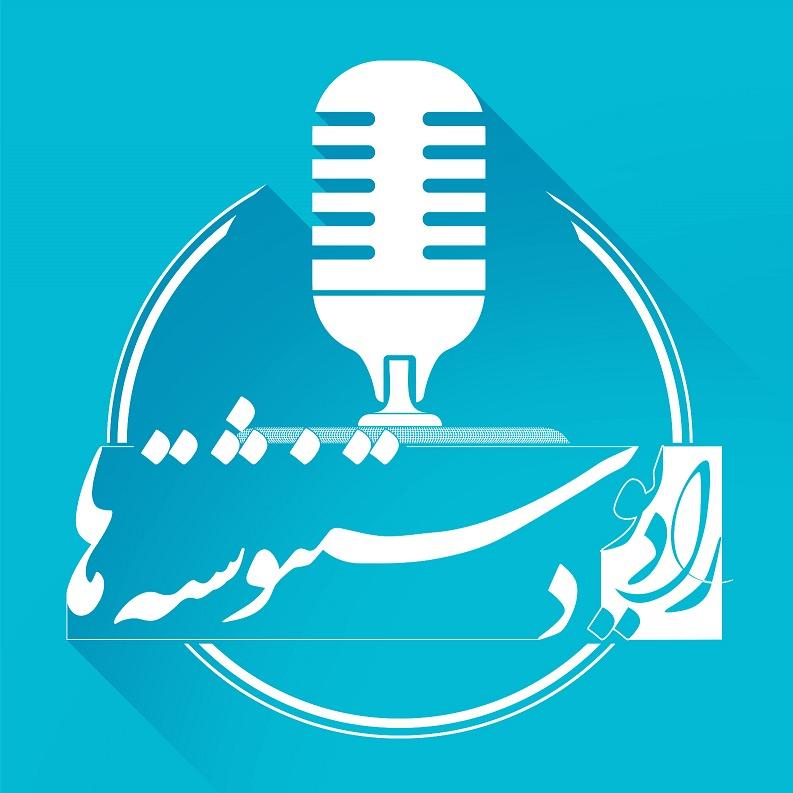 رادیو دستنوشتهها - ایران