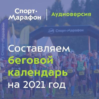 Какие беговые события стоит посетить в 2021 году? (Яков Френклах, Антон Жилин)   s21e07