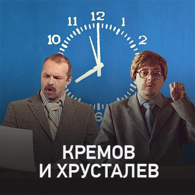 Кремов и Хрусталев @ Radio Record #2591 (16-09-2021)
