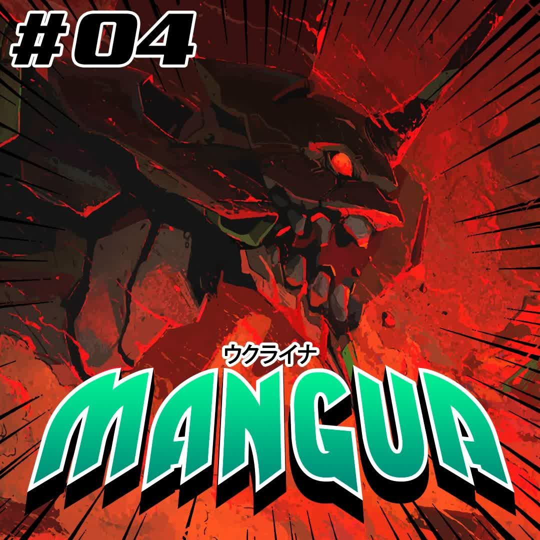 MANGUA #04: Страсті за Євангеліоном або яой, титани, два піструни