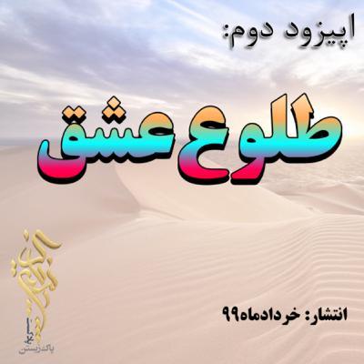اپیزود دوم؛«طلوع عشق»   قصه زندگی محمد اصفهانی و محسن تولایی