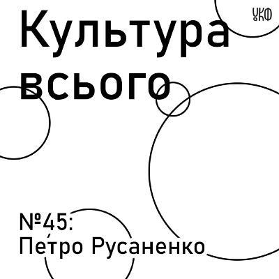 45. Петро Русаненко. Культура ромів