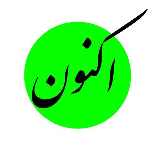 پادکست فارسی اکنون
