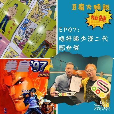 【港漫 Gary】EP07 豆腐火腩飯加辣 - 唔好睇少漫二代 鄺世傑