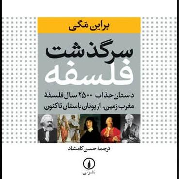 بخش هشتم کتاب سرگذشت فلسفه - براین مگی