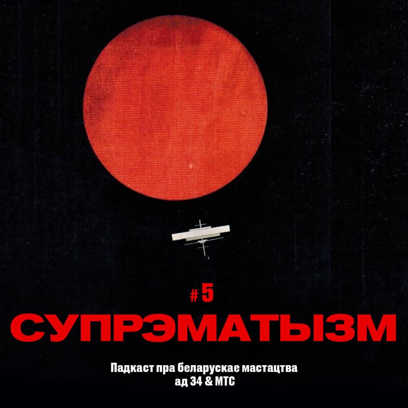 5 / Мастацтва Беларусi: Супрэматызм (падкаст ад 34 & МТС)