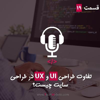 قسمت نوزدهم – تفاوت طراحی UI و UX چیست؟