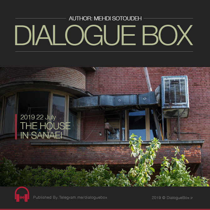 DialogueBox - The House in Sanaei