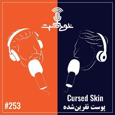 EP253 - Cursed Skin - پوست نفرین شده