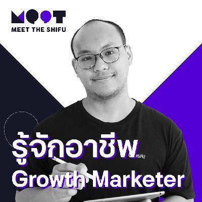 "MEET005: อาชีพ Growth Marketer คืออะไร? พูดคุยกับ คุณ ""อู๋"" Growth Marketer ที่ Canva"