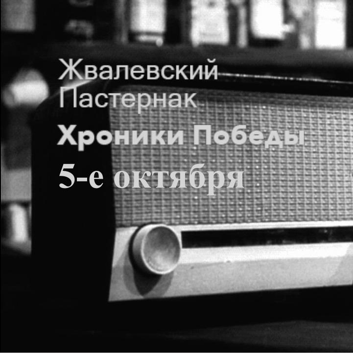 5-е октября #хроникипобеды. Жвалевский и Пастернак.