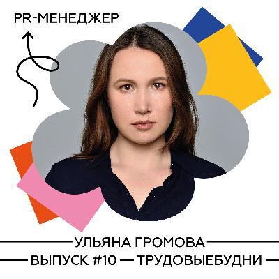 Ульяна Громова – PR-менеджер. Как попасть в PR без опыта, и что делать, чтобы стать хорошим специалистом?