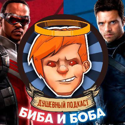 «MARVEL'S Биба и Боба», гневный Стэтхем и русский God of War / Душевный подкаст №52