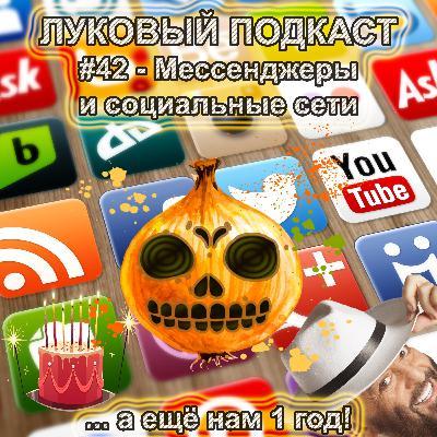Луковый Подкаст #42 - Мессенджеры и социальные сети (+нам 1 год)