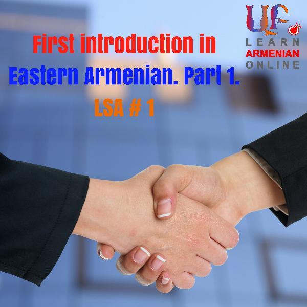 First introduction in Eastern Armenian. Part 1. LSA # 1