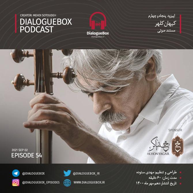 DialogueBox – Episode 54