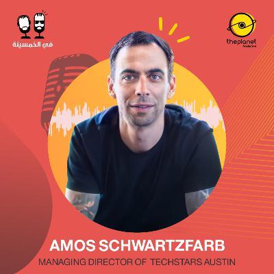 #35 - Amos Schwartzfarb