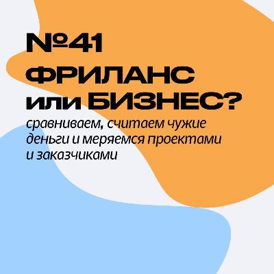 41. Фриланс vs Бизнес. Алексей Ткачук (dnative) и Василий Богданов (Little big agency)