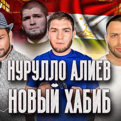 НУРУЛЛО АЛИЕВ - СРАВНЕНИЯ С ХАБИБОМ, ЗАПРЕТ MMA И КАК МОЛОДОМУ БОЙЦУ ПОПАСТЬ В UFC?