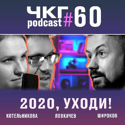 2020, уходи! - Вера Котельникова, Сева Ловкачев [ЧКГ ПОДКАСТ #60]