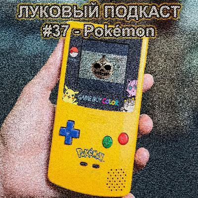 Луковый Подкаст #37 - Pokémon