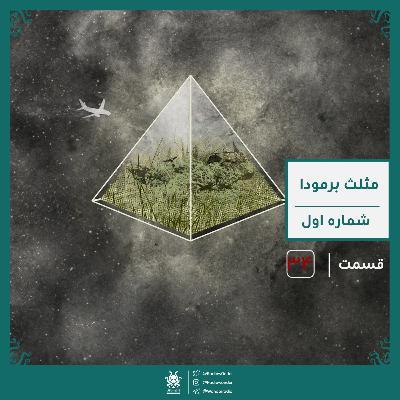 قسمت سی چهارم رادیو عجایب : مثلث برمودا : شماره اول