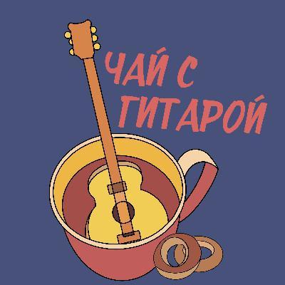 Спецвыпуск для Ural Music Night: Of Titans and men, Гафт, Rodnaya, Авангард Леонтьев
