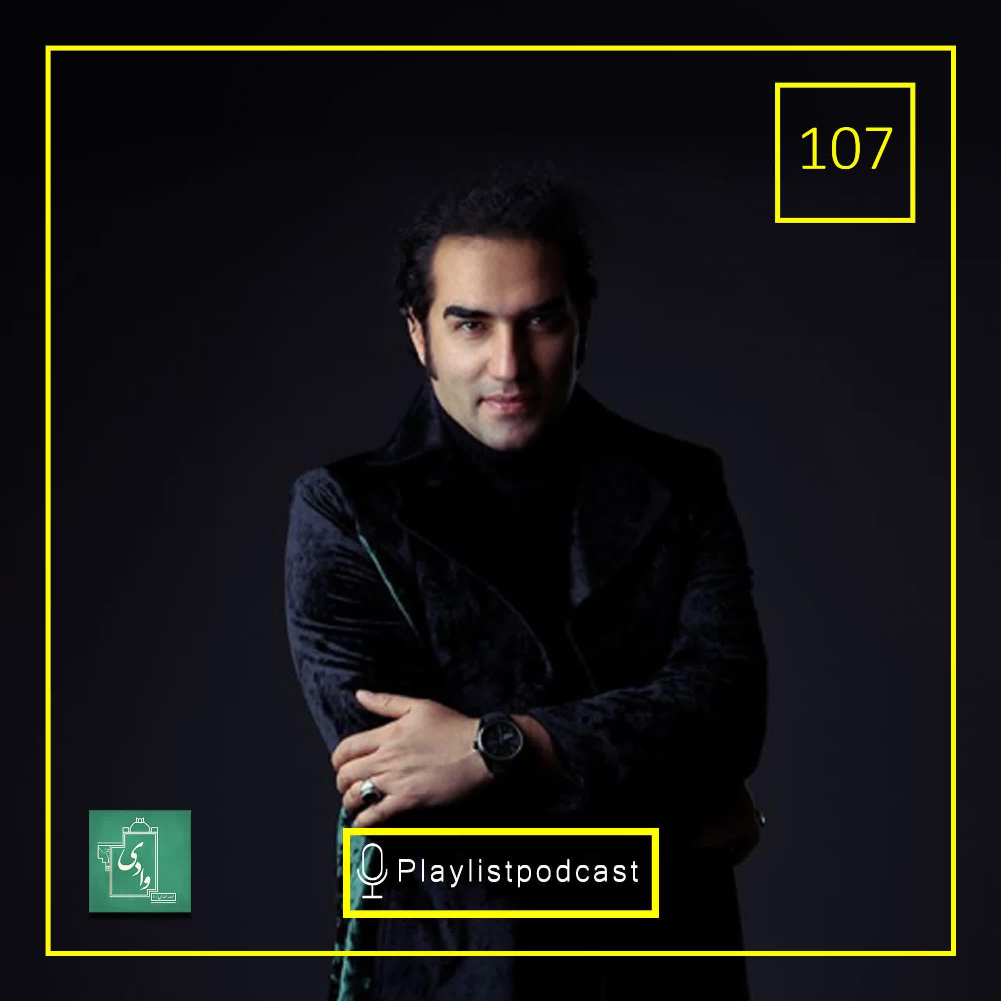 LIVE 107 - پلی لیست لایو - رضا یزدانی
