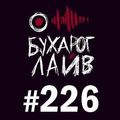 Бухарог Лайв #256: Ярослава Тринадцатко