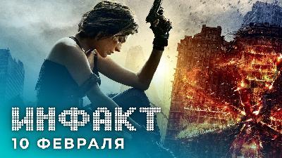 «Инфакт» от 10.02.2020 — Сюжет сериала Resident Evil, Steam China, геймплей Serious Sam 4, DOOM Eternal, Corruption 2029…