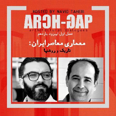 EP11S01گفتگوی نوید طاهری با محمد رضا نیکبخت