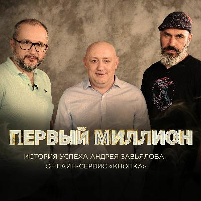 #2 Первый миллион Андрея Завьялова, вождя «Кнопки»