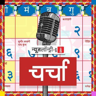 एनएल चर्चा 157: केंद्रीय मंत्री समूह की मीडिया नियंत्रण पर रिपोर्ट और भारत में कमजोर हो रही लोकतंत्र  की नींव