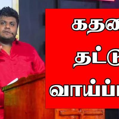கதவை தட்டும் வாய்ப்புகள் | Pastor Steevan MJ | Tamil Sermon 2021