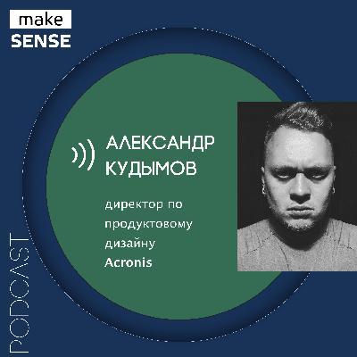 Особенности продуктового дизайна, роль продакт-дизайнера и дизайн процессов с Александром Кудымовым