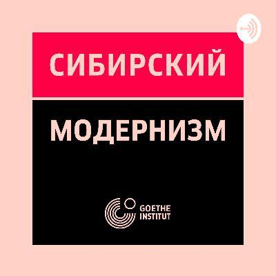 Андрей Чернов о новосибирской бумажной архитектуре и свободе творчества