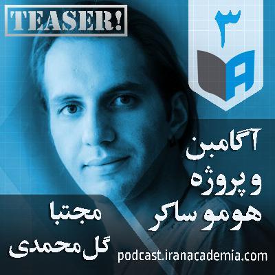 تیزر اپیزود ۳ - مجتبا گلمحمدی
