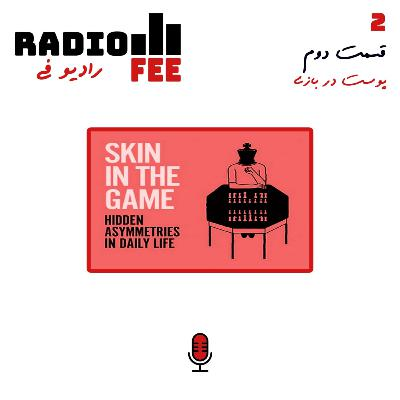 قسمت دوم - پوست در بازی