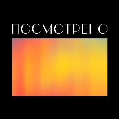 Special: Фильмы 2008 года! feat ГОДНО