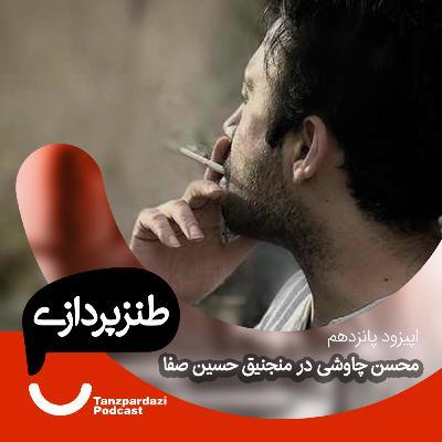 اپ15- محسن چاوشی در منجنیق حسین صفا 2