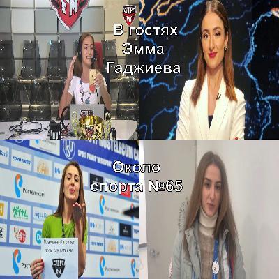 Эмма Гаджиева - Около спорта
