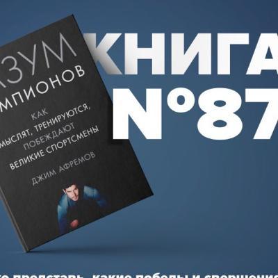 Книга #87 - Разум чемпионов. Как мыслят, тренируются, побеждают великие спортсмены.
