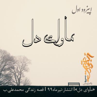 فصل دوم،اپیزود اول؛«مأوای دل»  قصه زندگی محمدعلی.ب
