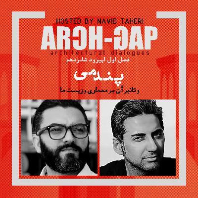EP16S01گفتگوی نوید طاهری با امیرحسین تبریزی