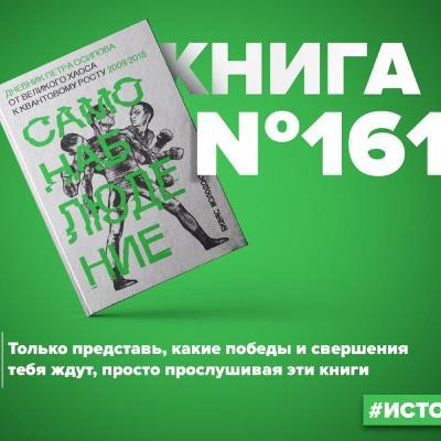 Книга #161 - Самонаблюдение: Дневник Петр Осипов. От великого хаоса к квантовому росту. Бизнес молодость