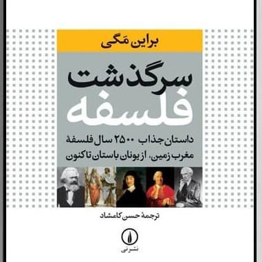 بخش سوم کتاب سرگذشت فلسفه - براین مگی