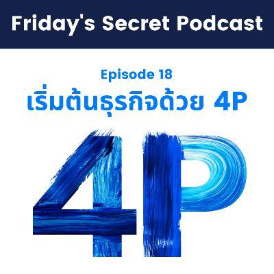 EP18 เริ่มต้นธุรกิจด้วย 4P